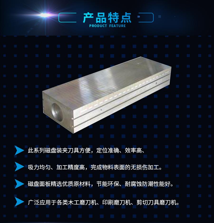 远硕-电磁吸盘1_04.jpg