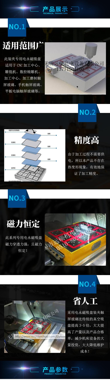 电容屏玻璃加工夹具-电永磁吸盘.jpg