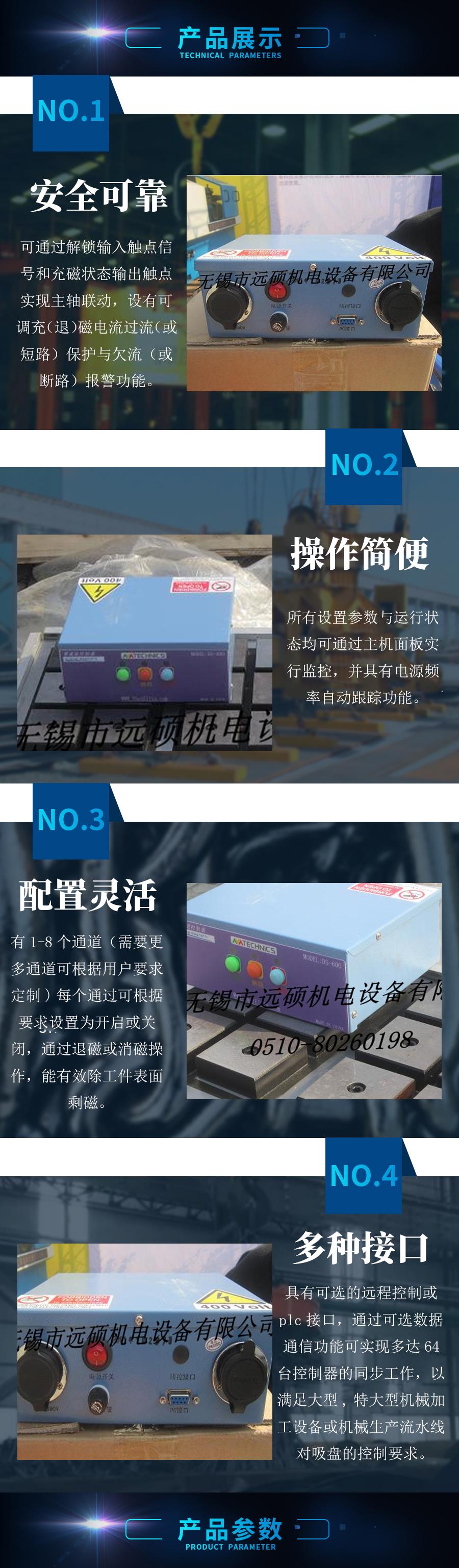 电永磁吸盘控制器.jpg