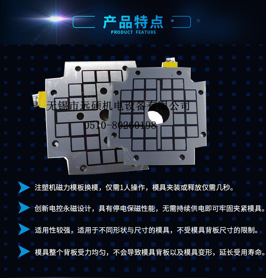 远硕-电永磁吸盘1_04.jpg