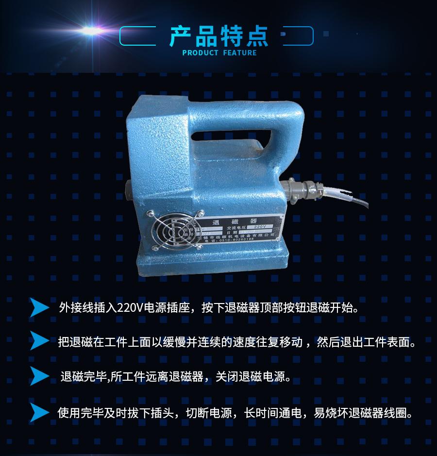 远硕-退磁器1_04.jpg