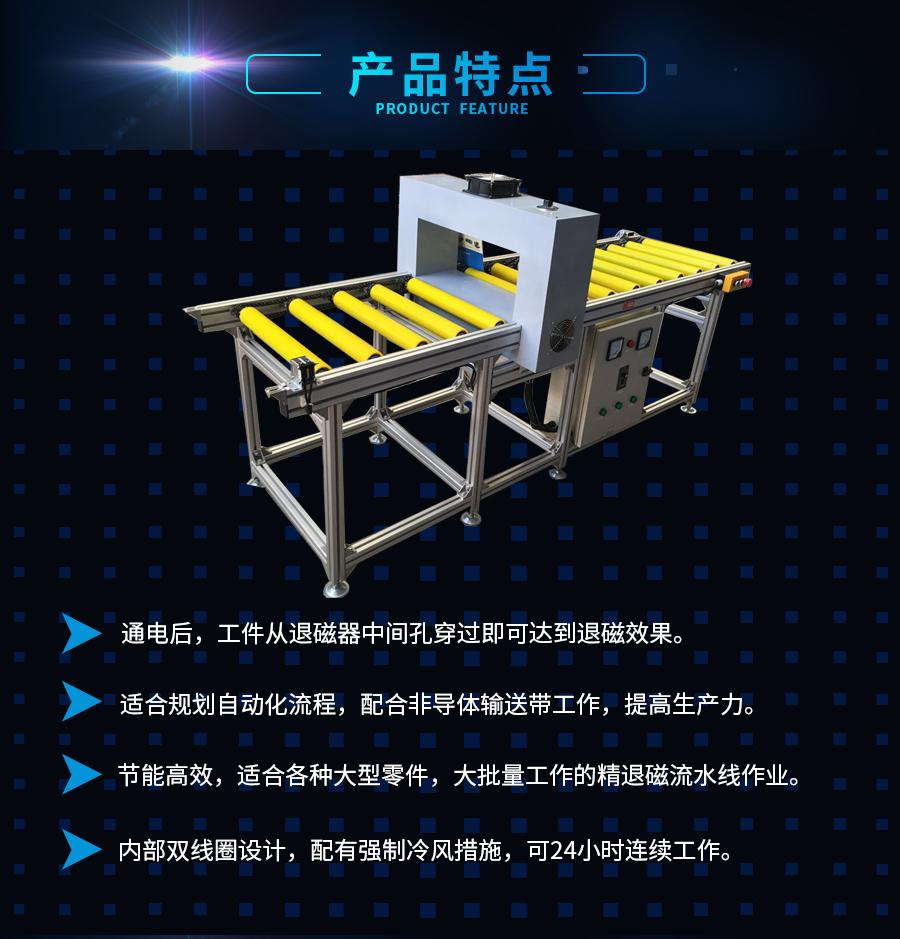 远硕-退磁机1_04.jpg
