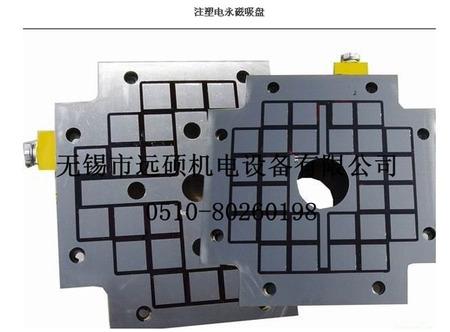注塑机专用电永磁吸盘